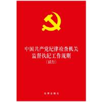 中国共产党纪律检查机关监督执纪工作规则 (试行)9787519706050 法律出版社
