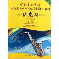 正版图书 中国音乐学院社会艺术水平考级全国通用教材:萨克斯(8级-10级 第2套)(附光盘) 中国音乐学院考级委员会 9787500688372 中国青年出版社
