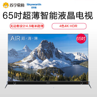 【苏宁易购】Skyworth/创维 65G8S 65�嘉薇呖�4色4K超高清智能网络液晶电视
