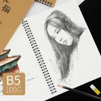 B5线圈素描本手绘画画本加厚速写本16k大号50张白纸美术图画本子油画