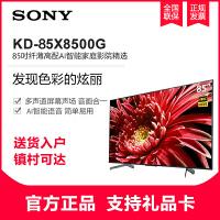 索尼(SONY) KD-85X8500G 85英寸4K超高清 HDR液晶安卓智能电视 2019年新品