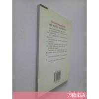 【二手旧书9成新】别扣错第一颗扣子:抛开偏见的20种方法 /何权峰著 北京出版社xy