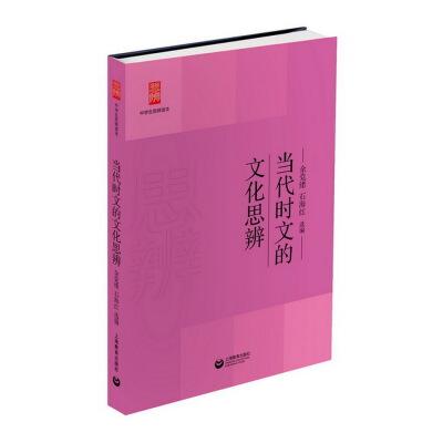 【二手旧书8成新】当代时文的文化思辨 余党绪,石海红 9787544458061 上海教育出版社 正版图书,择优发货,满额立减,多买多赚!