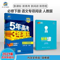 曲一线2021版5年高考3年模拟高中语文必修下册阅读专项人教版高中语文全解全练五三同步练习