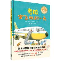 考拉坐飞机的一天(聪明豆绘本.职业体验系列)