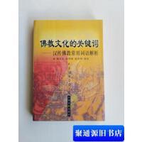 【旧书二手书9成新】佛教文化的关键词:汉传佛教常用词语解析 /陈耳东、陈笑呐、陈英