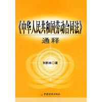 《中华人民共和国劳动合同法》通释/刘新林著