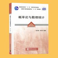 概率论与数理统计(第三版) 茆诗松、周纪芗 编著 中国统计出版社