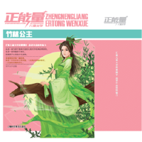 正能量儿童文学:竹林公主 刘平元 9787542769916