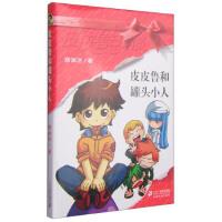 【二手旧书8成新】皮皮鲁总动员:皮皮鲁和罐头小人 郑渊洁 9787539132792 二十一世纪出版社
