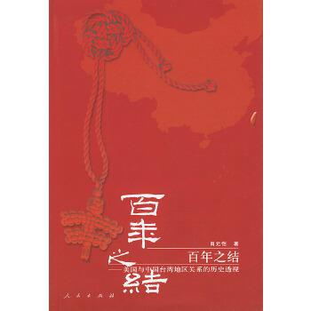 《百年之结: 美国与中国台湾地区关系历史透视