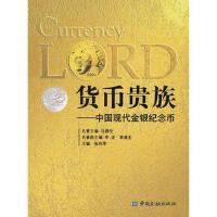 【二手书8成新】货币贵族中国现代金银纪念币 张向军 中国金融出版社