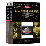 套装2册 算法导论(原书第3版)+深入理解计算机系统 (美)科尔曼 著 殷建平 译 等
