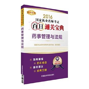 2016国家执业药师考试百日通关宝典药事管理与法规 本书编写组 9787506784399