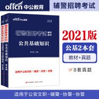 中公教育2021辅警招聘考试:公共基础知识(教材+历年真题)2本套