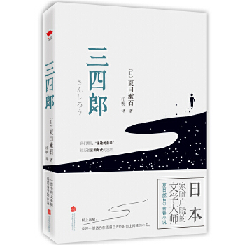 三四郎(pdf+txt+epub+azw3+mobi电子书在线阅读下载)