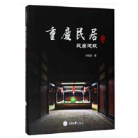 重庆民居(下卷)・民居建筑