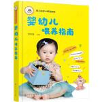 育儿无忧小顾问系列--婴幼儿喂养指南