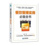 餐饮管理实用必备全书:一本书解决餐饮管理过程出现的所有问题(团购,请致电010-57993380)