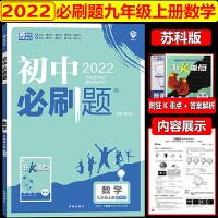 初中必刷题九年级上册数学苏科版2022新版初三九年级上同步教材联系资料