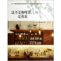 这不是咖啡馆是我家 韩国STYLEBOOKS编辑部|译者:林燕