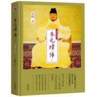 朱元璋传:精装典藏本