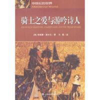 【二手正版9成新】骑士之爱与游吟诗人(中世纪的世界)(英)斯沃比上海社会科学院出版社9787552002706