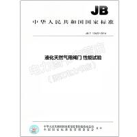 液化天然气用阀门 性能试验 JB/T 12622-2016