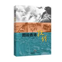 图说香港抗战