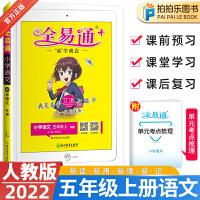 全易通五年级上语文人教版2022新版
