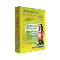 新概念英语1 精品视频课堂 4DVD-ROM 3本书 基础英语精讲与训练 外语学习
