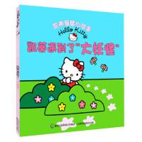 凯蒂遇到了大-凯蒂猫暖心故事 三丽鸥;童趣出版有限公司 9787115398741