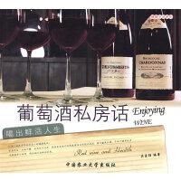葡萄酒私房话