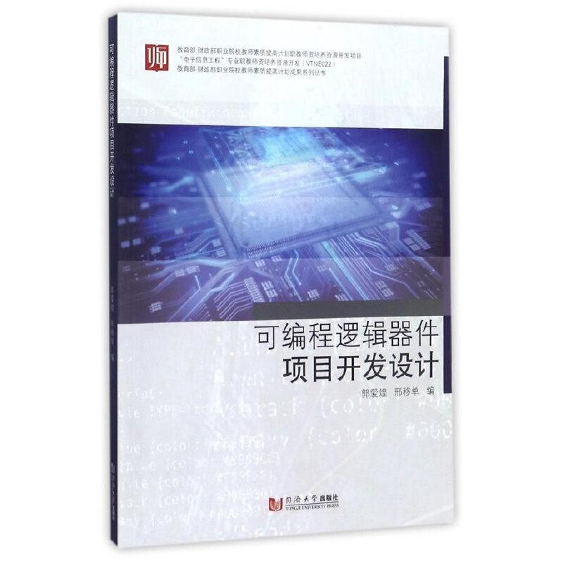 可编程逻辑器件项目开发设计