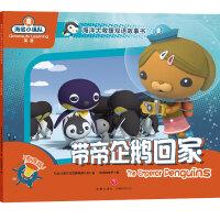 海底小纵队海洋大救援双语故事书 带帝企鹅回家