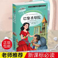 巴黎圣母院彩图版3-5-6年级8-10-12岁儿童书籍中外名著青少年经典小说文学人生必读书