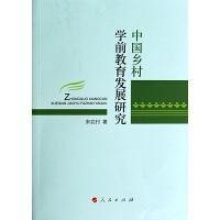 中国乡村学前教育发展研究