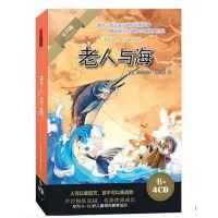 原装正版 儿童有声读物 老人与海 1书+4CD 有声版 儿童宝宝故事启蒙教材碟片