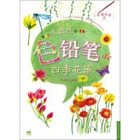 【二手书8成新】幸福手绘3 水溶性色铅笔de四季花语 陈玲杰 中国青年出版社