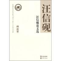 【二手书8成新】汪信砚论文选 汪信砚 中华书局