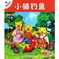 小猫钓鱼/小小孩影院