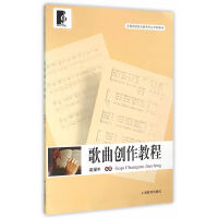 歌曲创作教程(全国高校音乐教育专业本科教材)