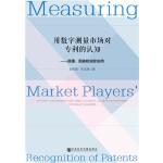 用数字测量市场对专利的认知