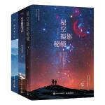 星空摄影系列全集(套装共3册)