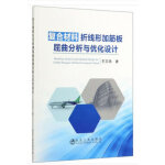 复合材料折线形加筋板屈曲分析与优化设计