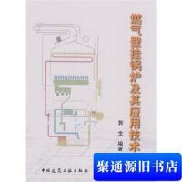 【旧书二手书9成新】燃气壁挂锅炉及其应用技术