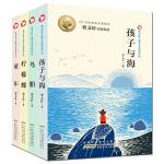曹文轩儿童文学获奖作品(套装4册 第二辑)