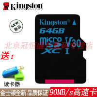 【支持礼品卡+送读卡器包邮】金士顿 TF卡 64G 90MB/s 内存卡 (Micro SD)Class10 UHS-