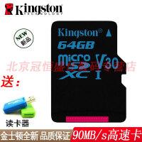 【支持礼品卡+送多功能读卡器包邮】金士顿 TF卡 64G 90MB/s 内存卡 (Micro SD)Class10 U