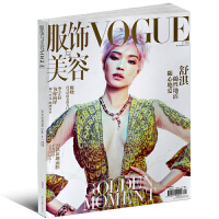 VOGUE服饰与美容杂志2016年11月 封面舒淇 随性的活随心的爱 时尚服饰 轻熟女搭配 化妆技巧书籍